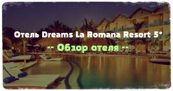 Dreams La Romana Resort 5