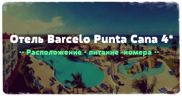 Отель Barcelo Punta Cana 4*