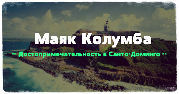 Маяк Колумба