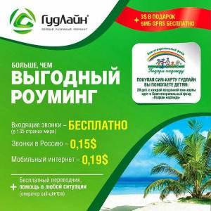 тарифы для звонка в Россию