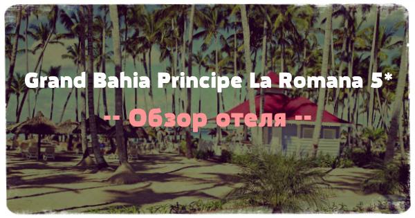 Grand Bahia Principe La Romana 5