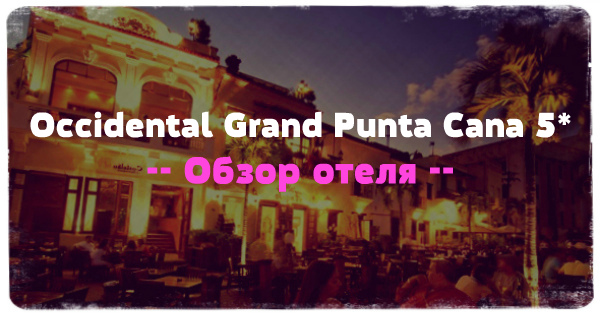 Отель Occidental Grand Punta Cana 5