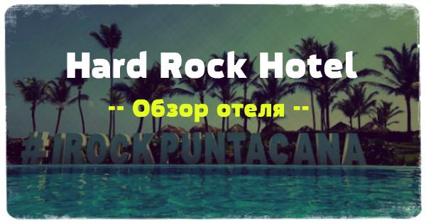 Хард Рок Отель и Казино в  Punta Cana