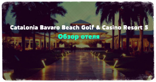 Отель Catalonia Bavaro Beach Golf & Casino Resort 5