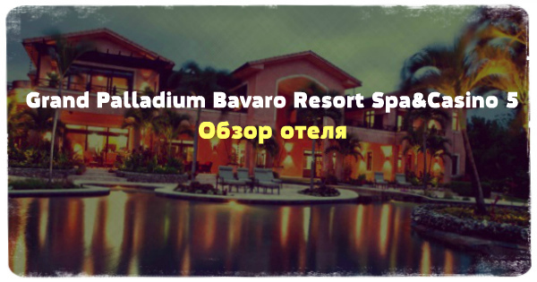 отель Grand Palladium Bavaro Resort Spa&Casino 5
