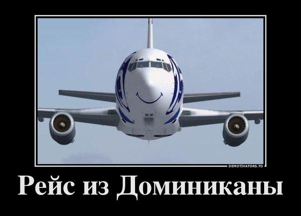 Рейс Москва Пунта-Кана
