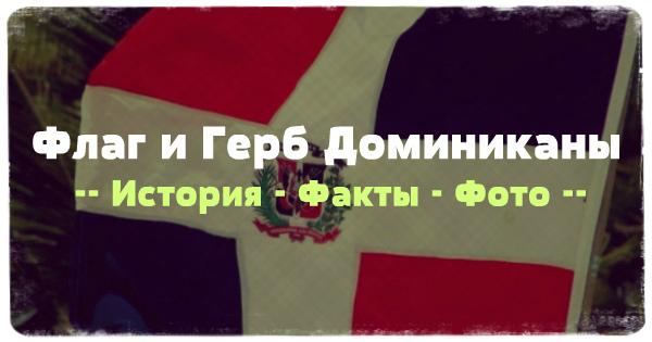 флаг и герб доминиканской республики
