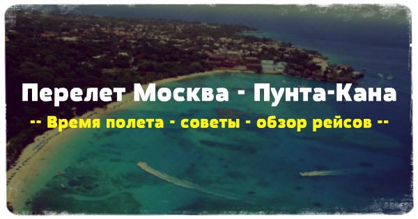 Сколько лететь из Москвы в Пунта-Кану